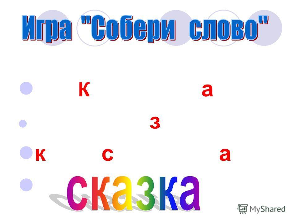 К а з к с а