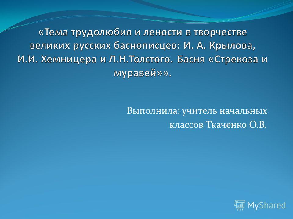 Выполнила: учитель начальных классов Ткаченко О.В.