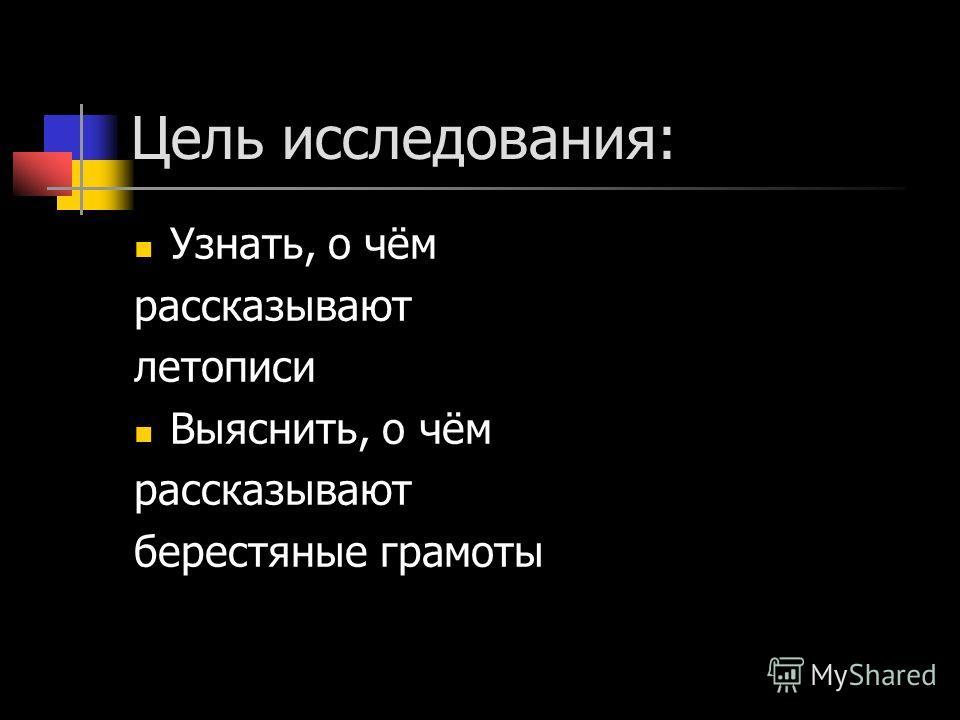 Летописи Авторы: Алиева Ирада Захидовна ученики 4 «Б» класса