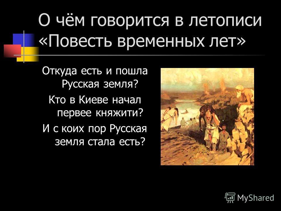 Начало русской истории Из разных источников мы узнали, что впервые на Руси начали записывать сведения о происходивших событиях почти тысячу лет назад, в XI веке