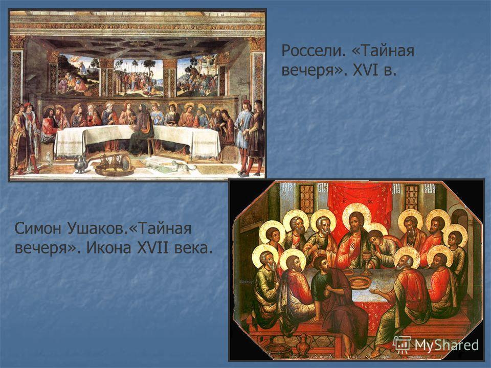 Россели. «Тайная вечеря». ХVI в. Симон Ушаков.«Тайная вечеря». Икона XVII века.