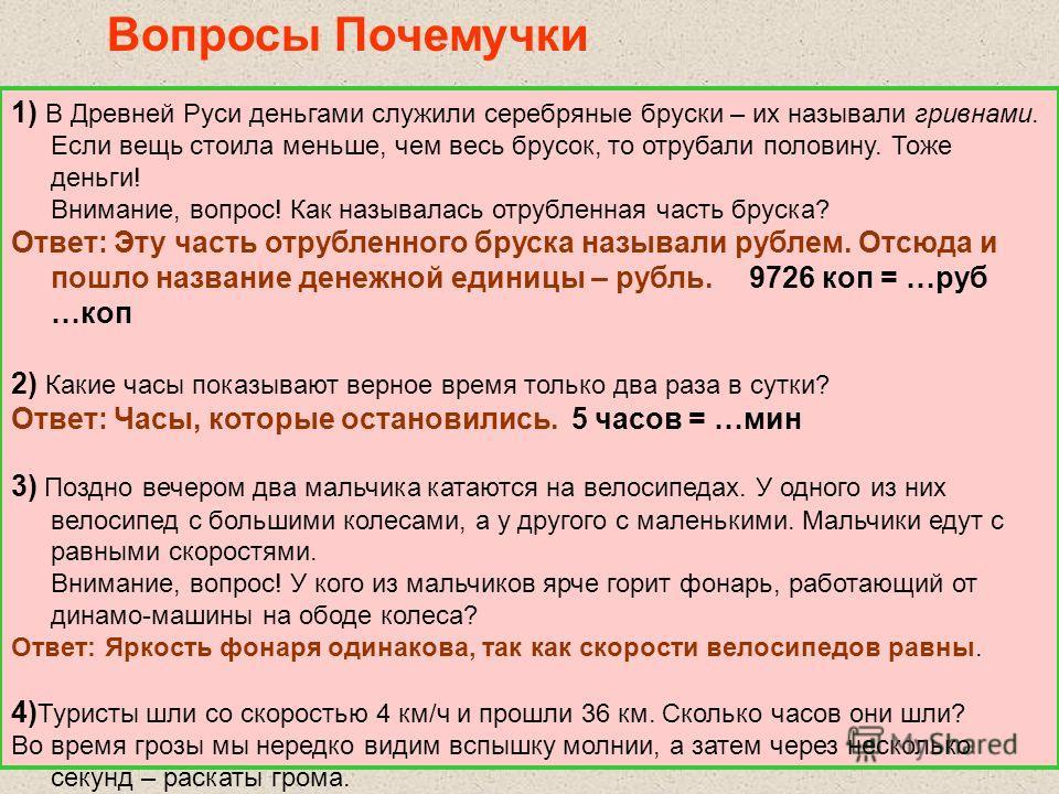 1) В Древней Руси деньгами служили серебряные бруски – их называли гривнами. Если вещь стоила меньше, чем весь брусок, то отрубали половину. Тоже деньги! Внимание, вопрос! Как называлась отрубленная часть бруска? Ответ: Эту часть отрубленного бруска