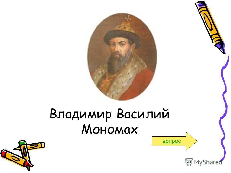 Владимир Василий Мономах вопрос