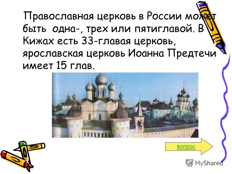Православная церковь в России может быть одна-, трех или пятиглавой. В Кижах есть 33-главая церковь, ярославская церковь Иоанна Предтечи имеет 15 глав. вопрос