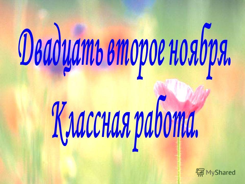 начальная школа МОУ СОШ с.Троекурово Иншакова Л.В.