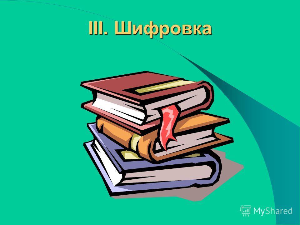 III. Шифровка