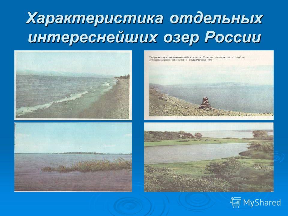 Характеристика отдельных интереснейших озер России