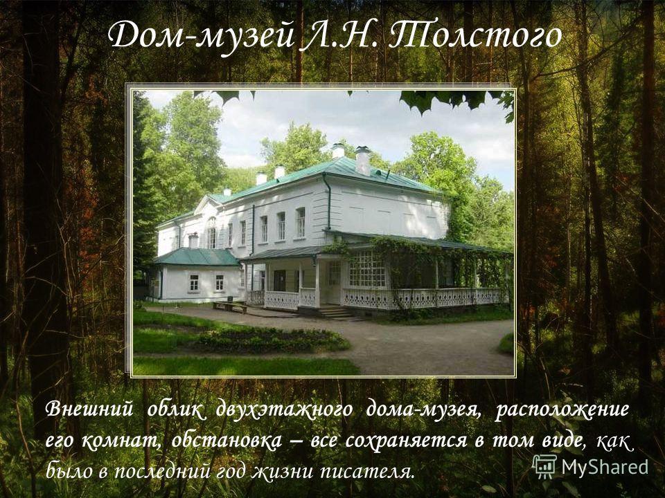 Внешний облик двухэтажного дома-музея, расположение его комнат, обстановка – все сохраняется в том виде, как было в последний год жизни писателя. Дом-музей Л.Н. Толстого