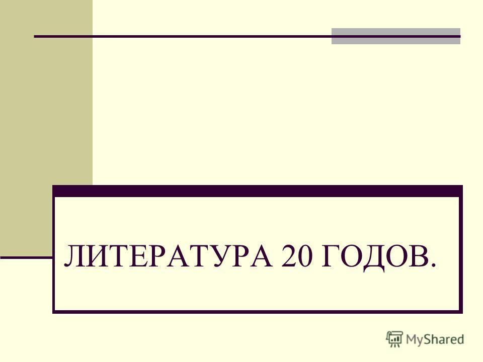 ЛИТЕРАТУРА 20 ГОДОВ.
