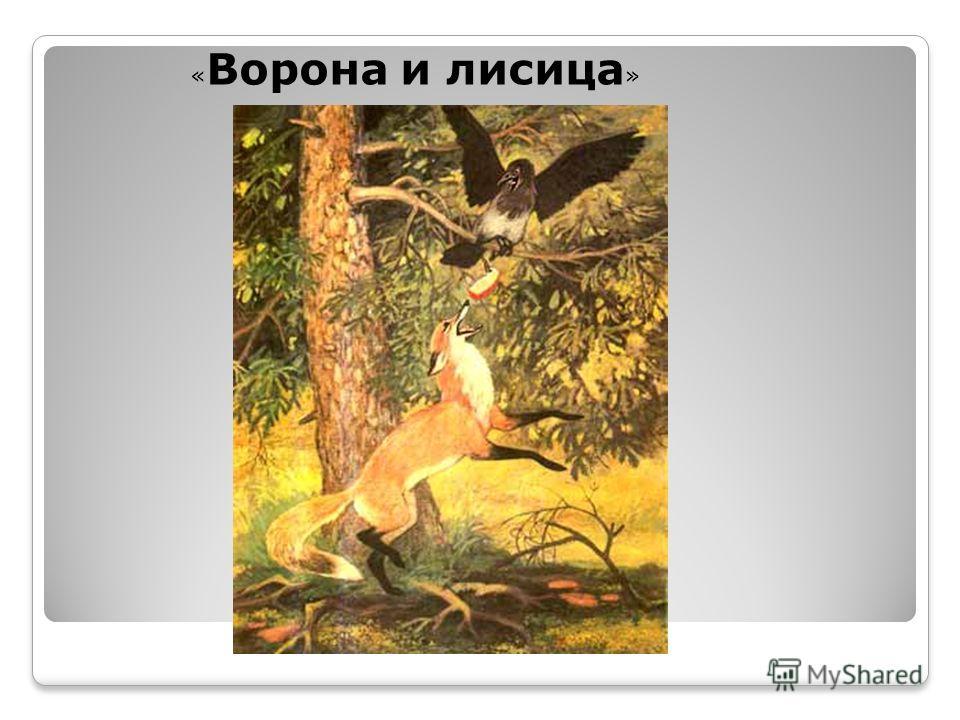 « Ворона и лисица »