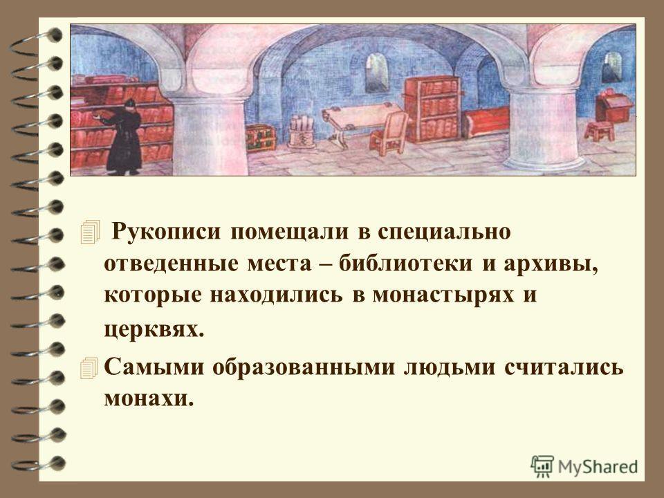 4 Рукописи помещали в специально отведенные места – библиотеки и архивы, которые находились в монастырях и церквях. 4 Самыми образованными людьми считались монахи.