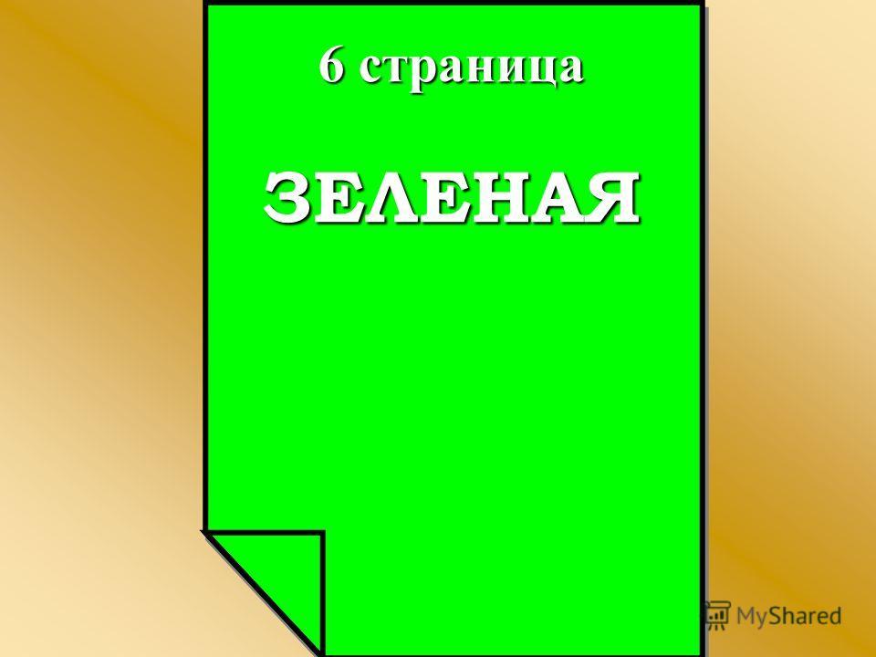 6 страница ЗЕЛЕНАЯ ЗЕЛЕНАЯ