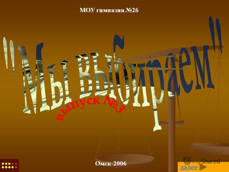 МОУ гимназия 26 Омск-2006 далее