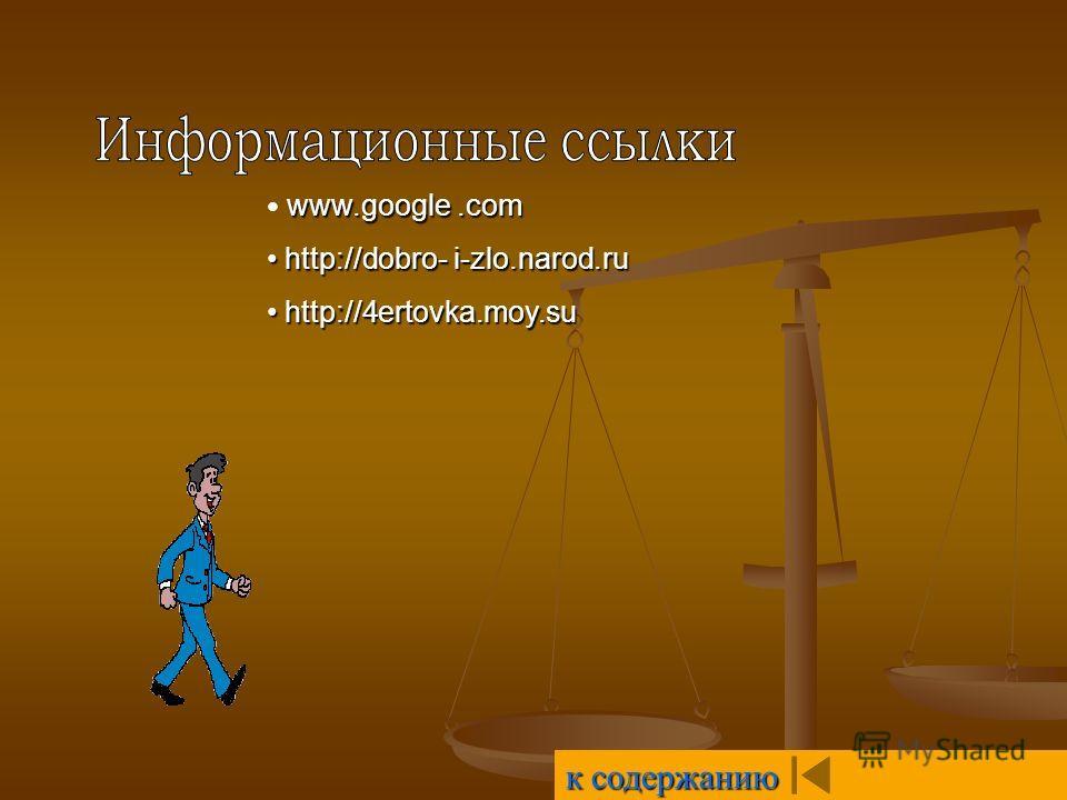 к содержанию к содержанию www.google.com http://dobro- i-zlo.narod.ru http://dobro- i-zlo.narod.ru http://4ertovka.moy.su http://4ertovka.moy.su