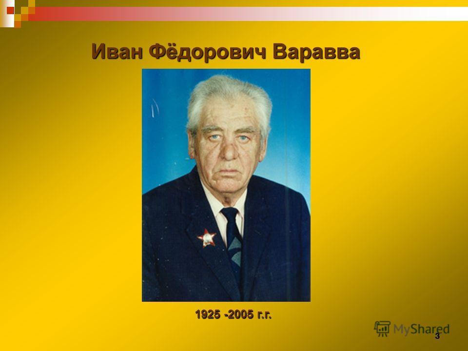 3 Иван Фёдорович Варавва 1925 -2005 г.г.