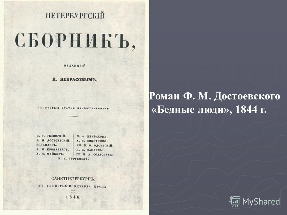 Роман Ф. М. Достоевского «Бедные люди», 1844 г.