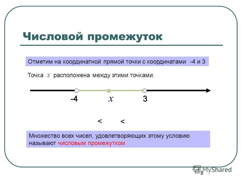 8 -43 х 3 х < < Отметим на координатной прямой точки с координатами -4 и 3 Точка х расположена между этими точками. Множество всех чисел, удовлетворяющих этому условию называют числовым промежутком Числовой промежуток
