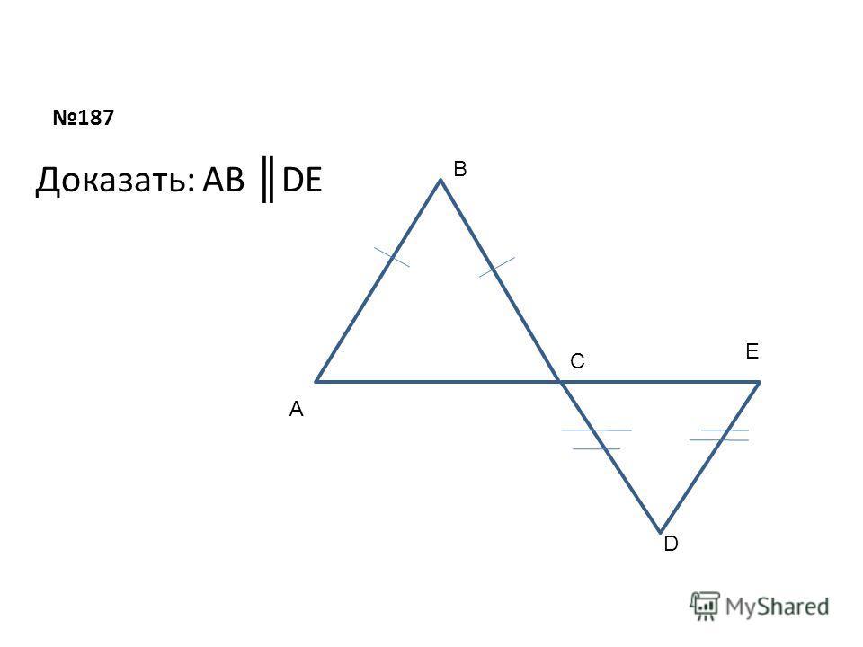 187 Доказать: AB DE A B C E D