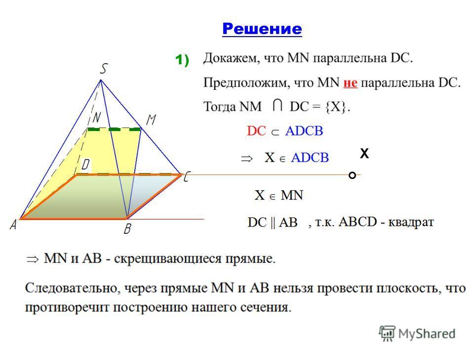 Решение X 1)