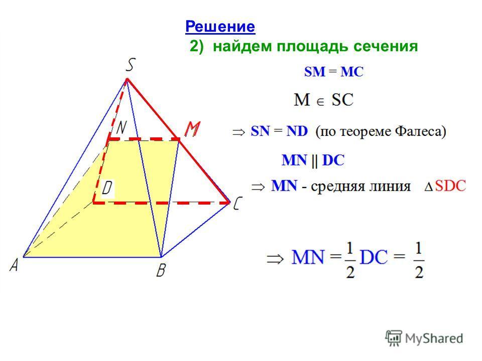 Решение 2) найдем площадь сечения