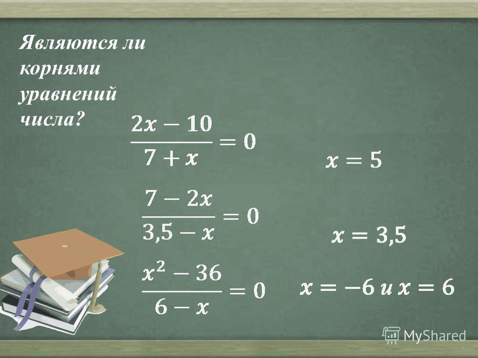Являются ли корнями уравнений числа?