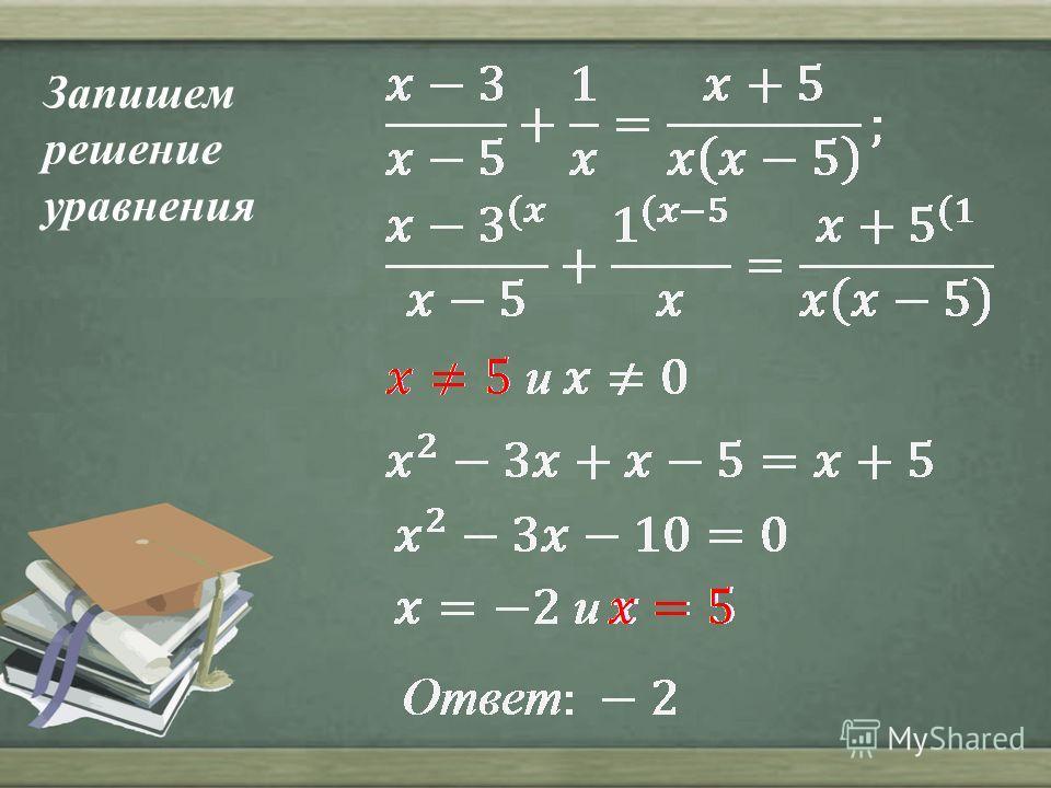 Запишем решение уравнения