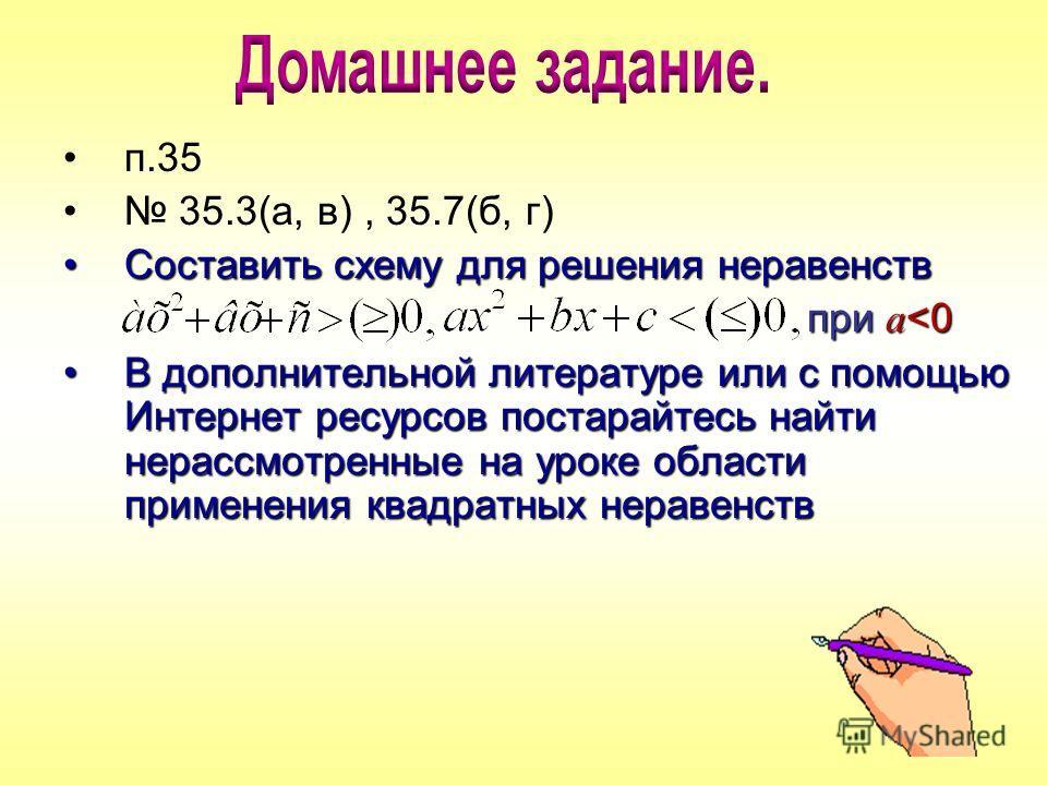 п.35 35.3(а, в), 35.7(б, г) Составить схему для решения неравенствСоставить схему для решения неравенств при а