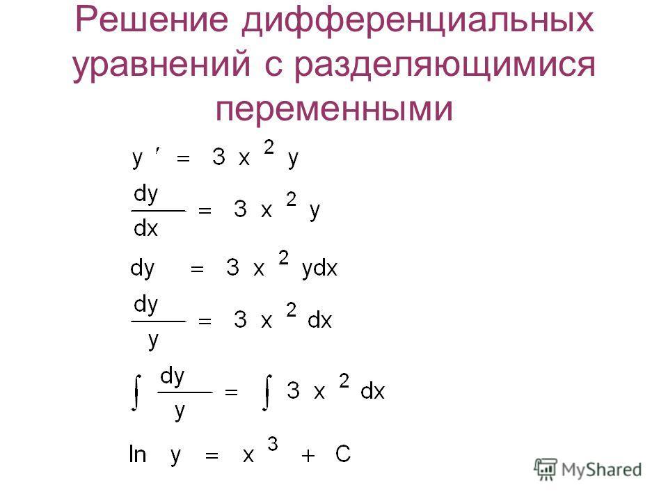 Решение дифференциальных уравнений с разделяющимися переменными