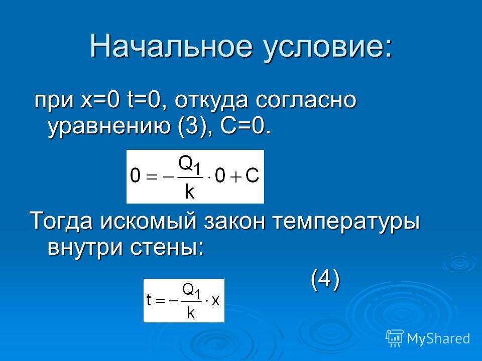 Начальное условие: при х=0 t=0, откуда согласно уравнению (3), С=0. при х=0 t=0, откуда согласно уравнению (3), С=0. Тогда искомый закон температуры внутри стены: (4) (4)