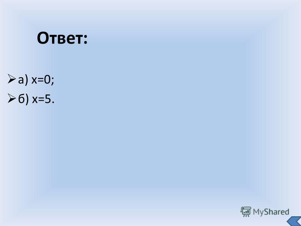 Ответ: а) x=0; б) x=5.