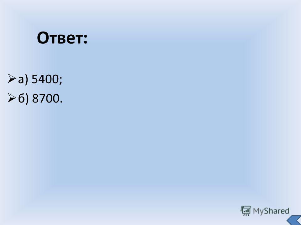Ответ: а) 5400; б) 8700.