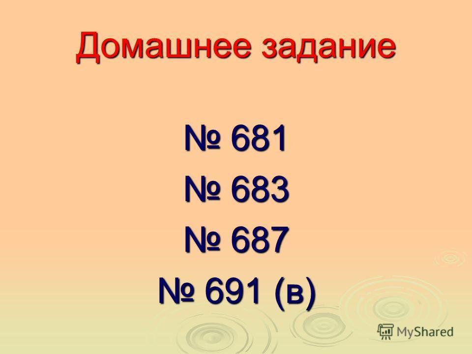 Домашнее задание 681 681 683 683 687 687 691 (в) 691 (в)