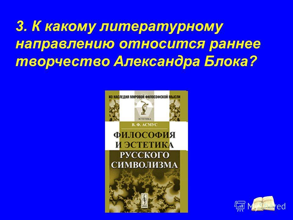 3. К какому литературному направлению относится раннее творчество Александра Блока?