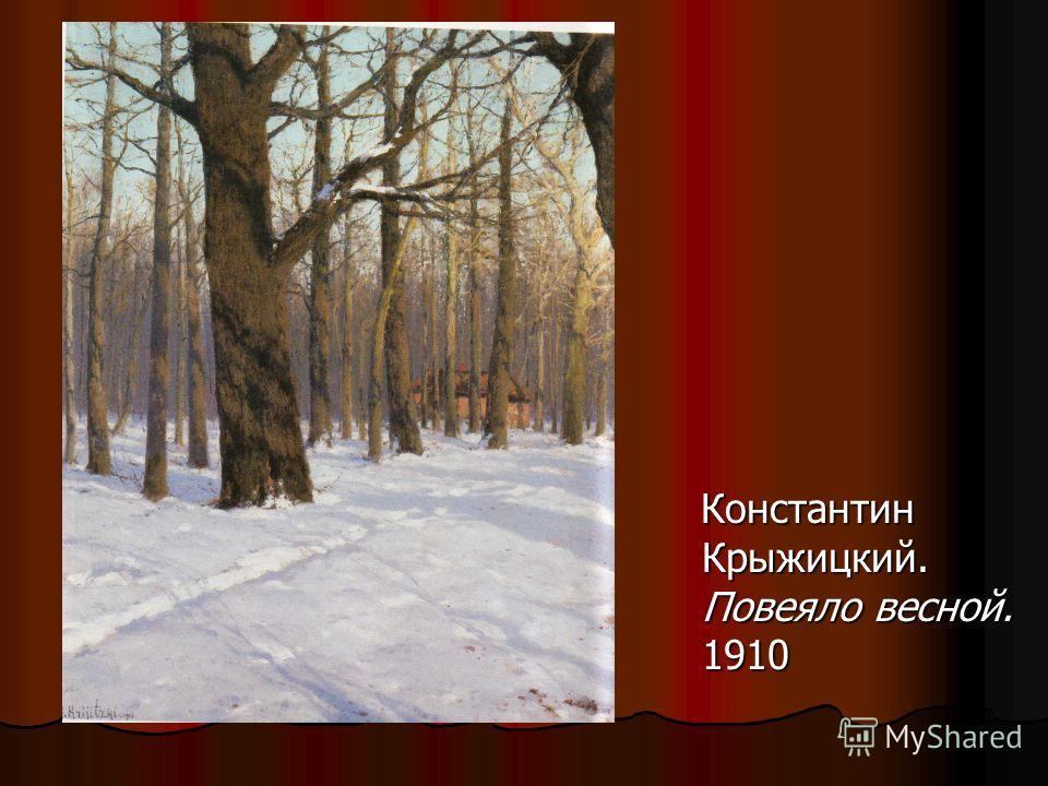 Константин Крыжицкий. Повеяло весной. 1910