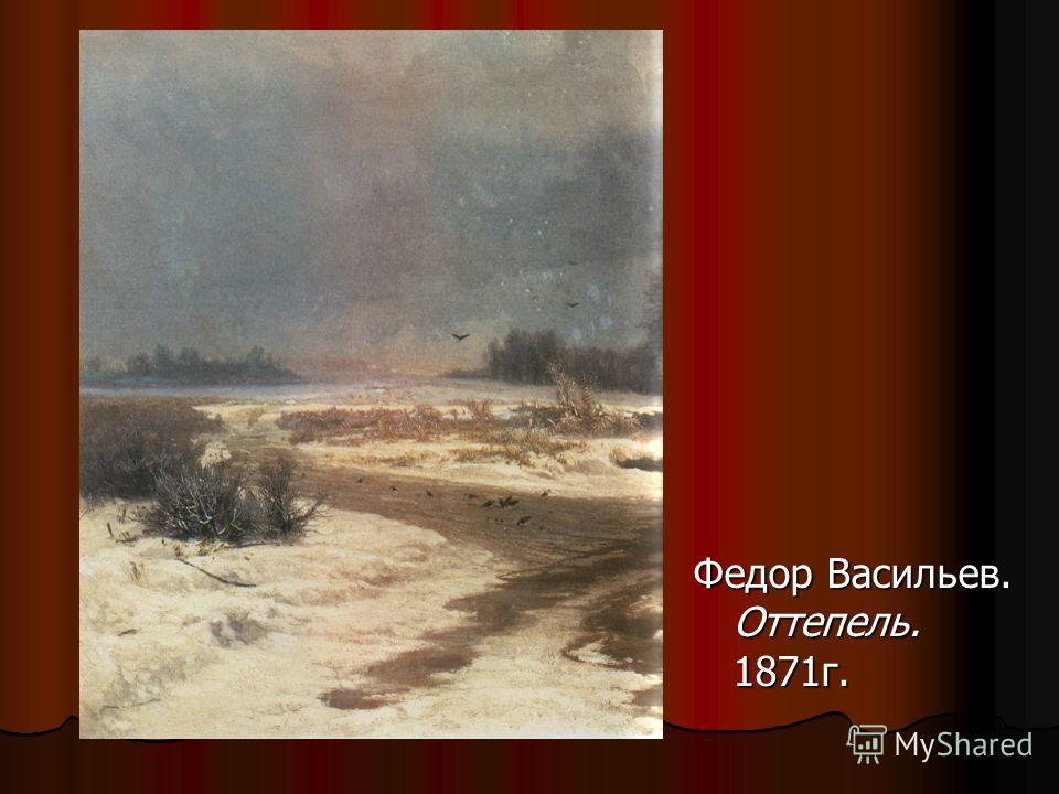 Федор Васильев. Оттепель. 1871г.