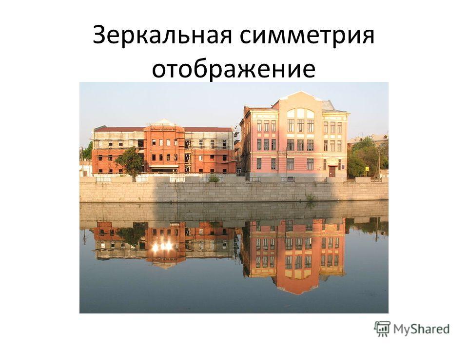 Зеркальная симметрия отображение