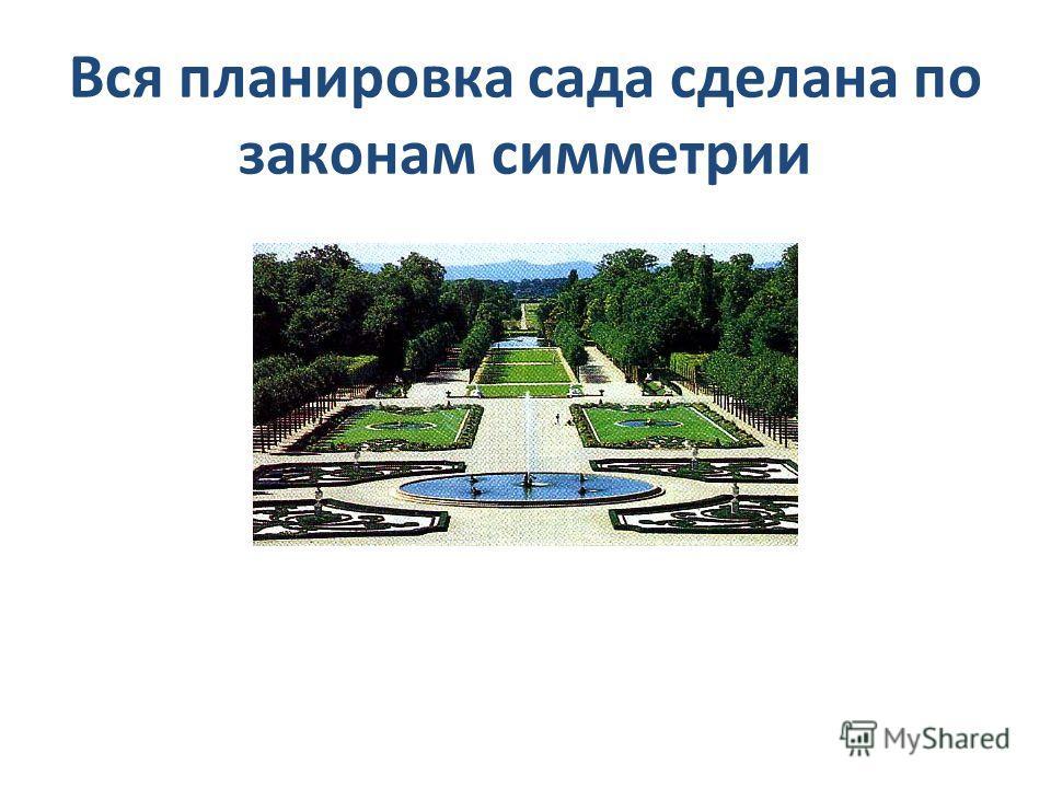 Вся планировка сада сделана по законам симметрии