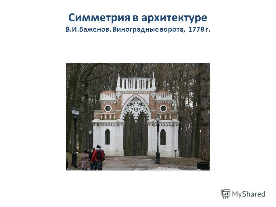 Симметрия в архитектуре В.И.Баженов. Виноградные ворота, 1778 г.