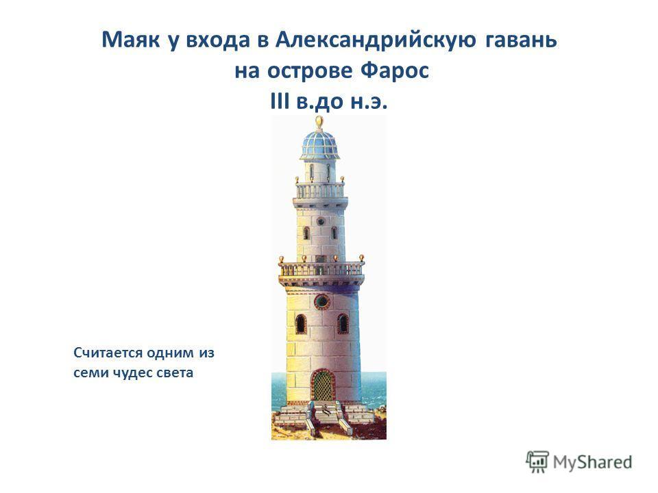 Маяк у входа в Александрийскую гавань на острове Фарос III в.до н.э. Считается одним из семи чудес света
