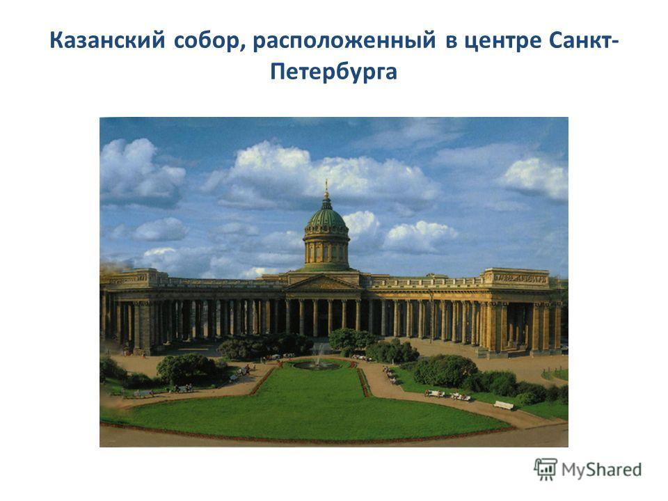 Казанский собор, расположенный в центре Санкт- Петербурга