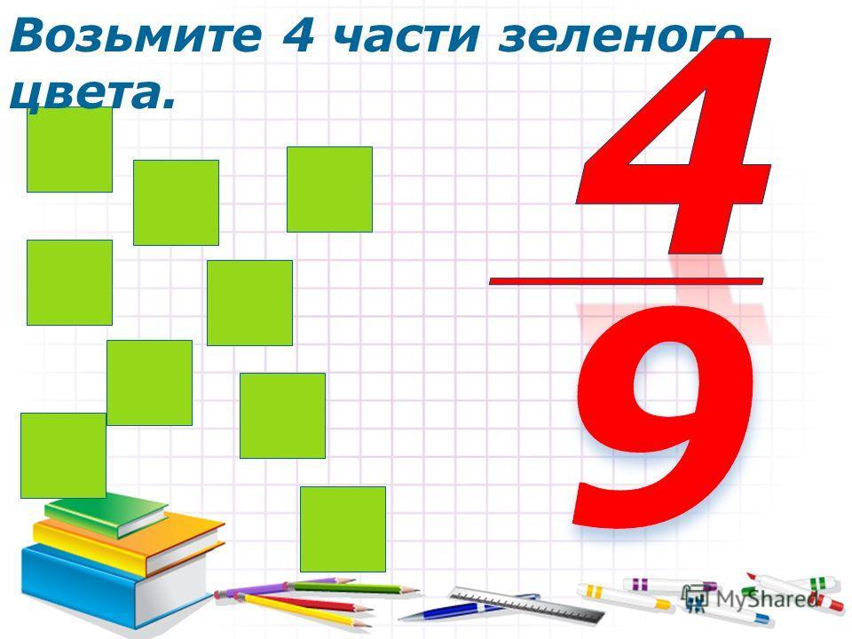 Возьмите 4 части зеленого цвета.