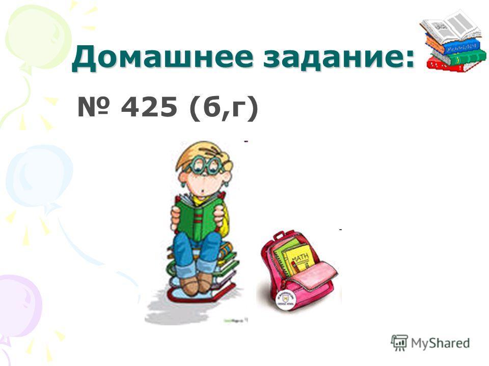 Домашнее задание: 425 (б,г)