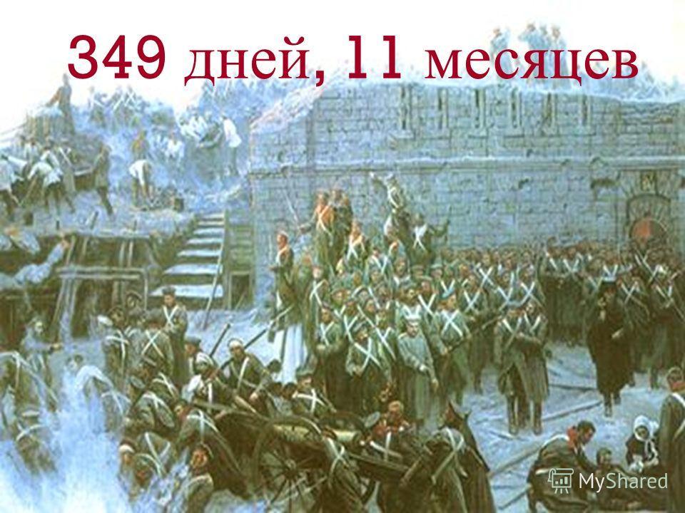 13 сентября противник подошел к Севастополю 5 октября 1854 г. первая бомбардировка 13 октября 1854 г. Битва под Балаклавой Битва под Инкерманом 18 июня 1855 г., штурм Севастополя Август 1855 года последняя бомбардировка 349 дней, 11 месяцев