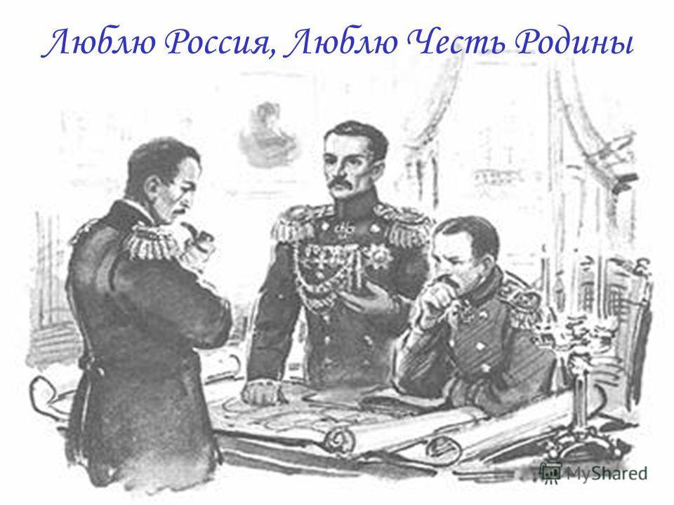 Люблю Россия, Люблю Честь Родины