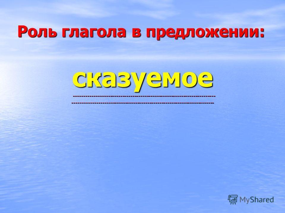 Роль глагола в предложении: сказуемое ---------------------------------------------------------------------- ----------------------------------------------------------------------