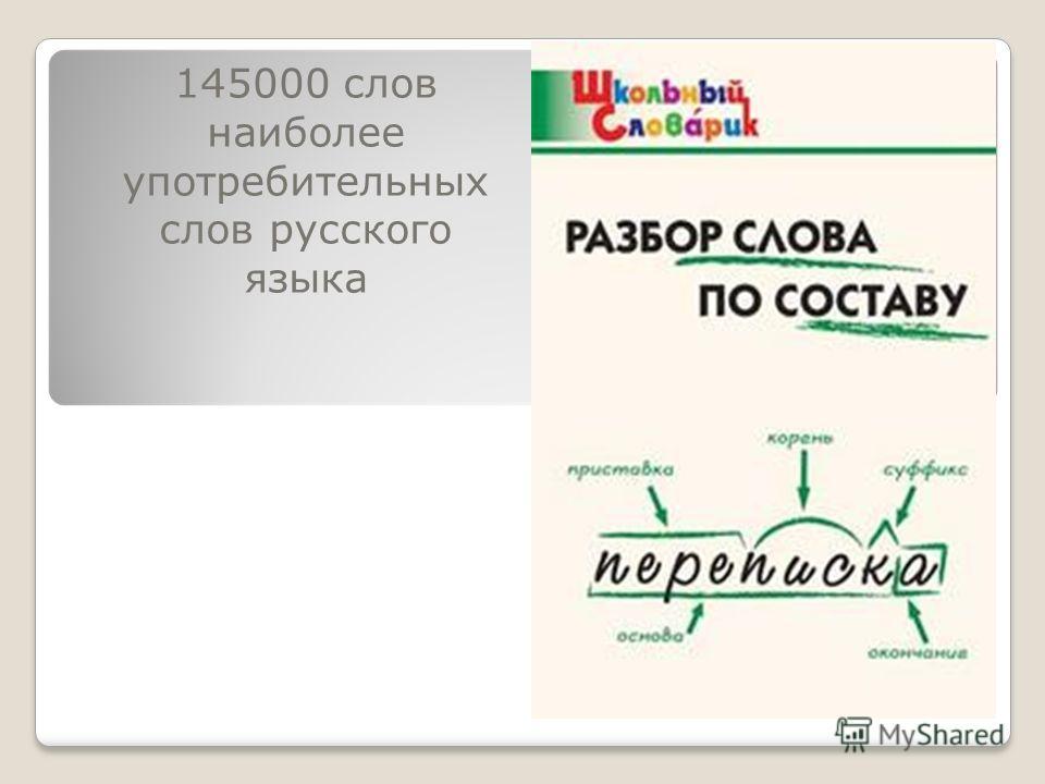 145000 слов наиболее употребительных слов русского языка