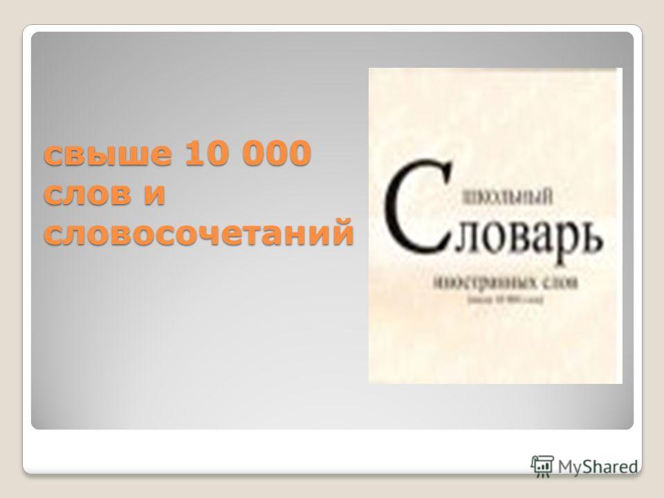 свыше 10 000 слов и словосочетаний