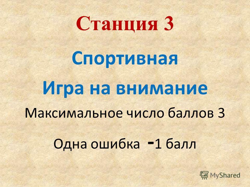 Спортивная Игра на внимание Максимальное число баллов 3 Одна ошибка - 1 балл Станция 3