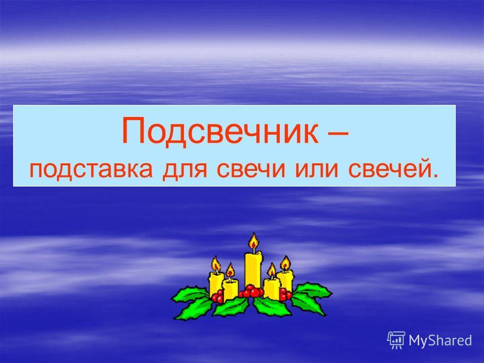 Подсвечник – подставка для свечи или свечей.
