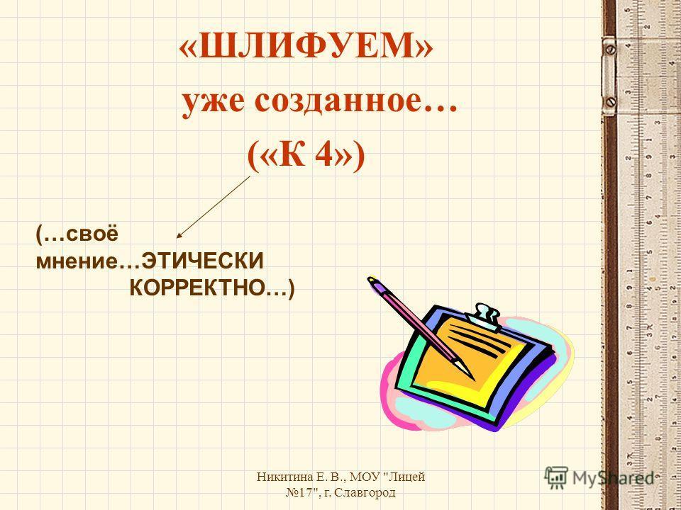 Никитина Е. В., МОУ Лицей 17, г. Славгород «ШЛИФУЕМ» уже созданное… («К 4») (…своё мнение…ЭТИЧЕСКИ КОРРЕКТНО…)